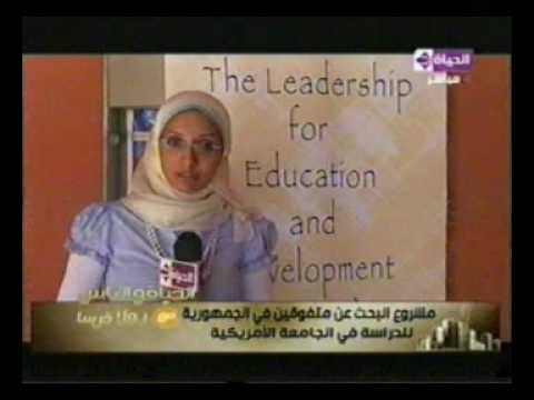 AUC offers Leadership for Education and Development (LEAD) Program for Egyptian students