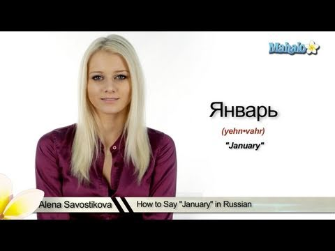 "How to Say ""January"" in Russian"