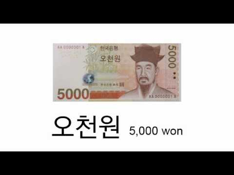 Teach Me Korean Currency - TalkToMeInKorean.com