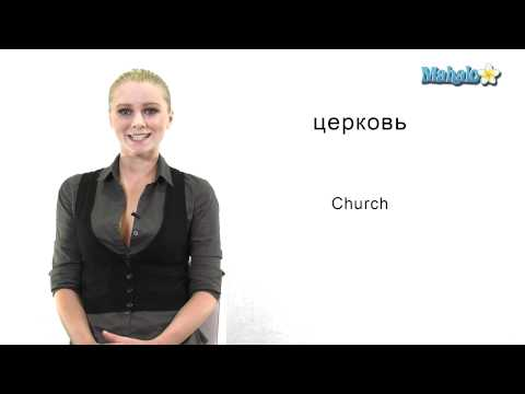 "How to Say ""Church"" in Russian"