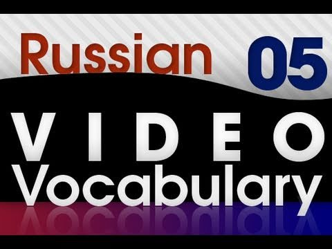 Learn Russian - Video Vocabulary #5