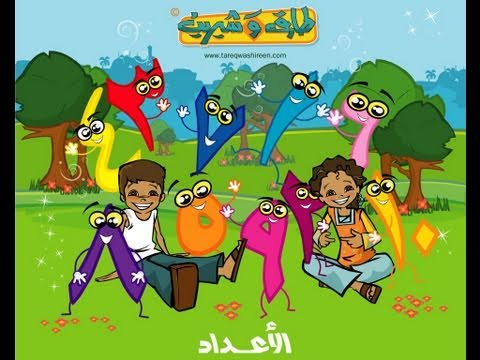 Counting Arabic Numbers Children's Cartoon DVD: Tareq wa Shireen (Rubicon)