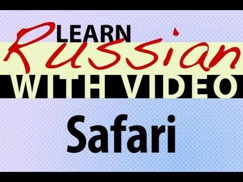 Learn Russian with Video - Safari