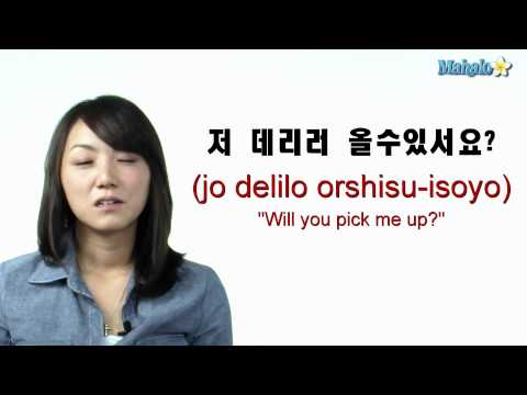 "How to Ask ""Can you pick me up?"" in Korean"