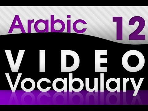 Learn Arabic - Video Vocabulary #12