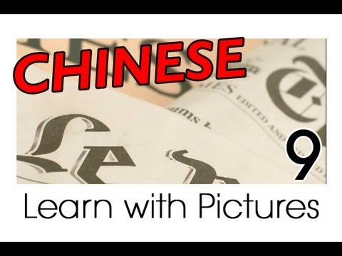 Learn Chinese - Chinese Bookstore Vocabulary