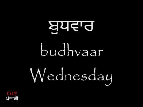 PUNJABI (Days of The Week)