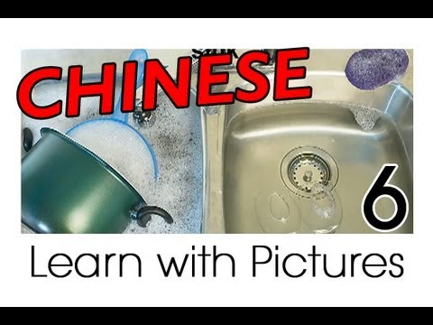Learn Chinese - Chinese Kitchen Vocabulary