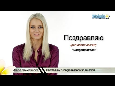 "How to Say ""Congratulations"" in Russian"