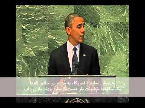 Obama Address at U.N. : Chris Stevens Was a Friend to All Libyans with Persian subtitles