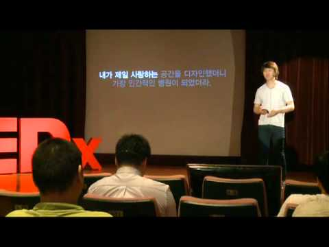 TEDxEonjuro - Seung-Beom Kim - I designed a space that I love the most