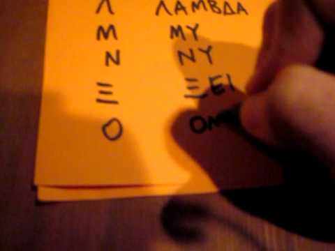 Writing the Greek Alphabet (Part 1: Ancient Uppercase, or Majuscule)
