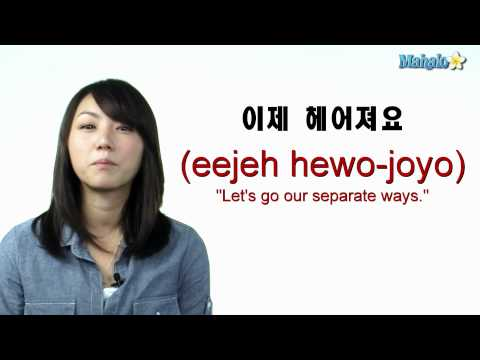 "How to Say ""I'm breaking up with you"" in Korean"