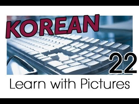 Learn Korean - Computer Vocabulary