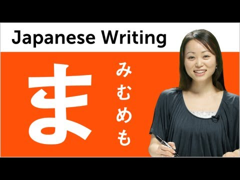 Learn to Read and Write Japanese Hiragana - Kantan Kana lesson 7