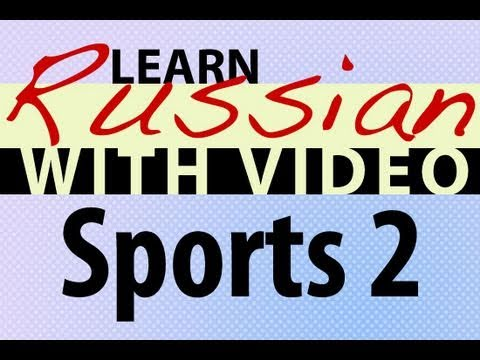 Learn Russian with Video - Sports 2