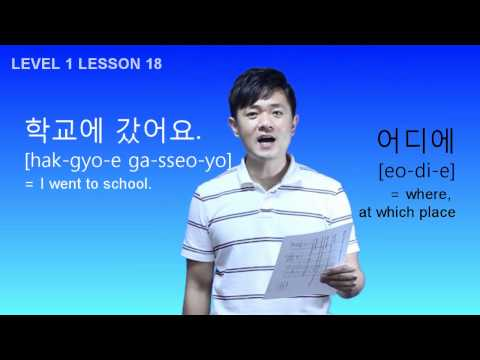 Practice Your Korean - Level 1 Lesson 18 (at, in, where)