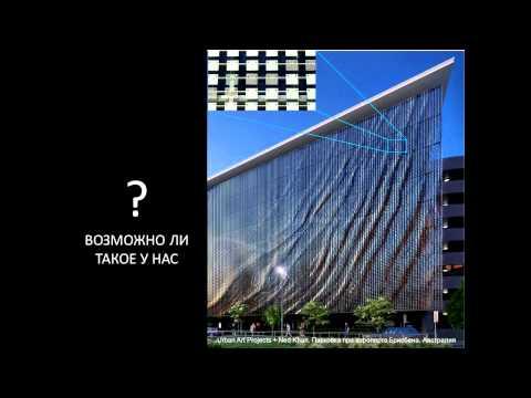 TEDxNovosibirsk - Igor Karnauhov - on the Interactive City