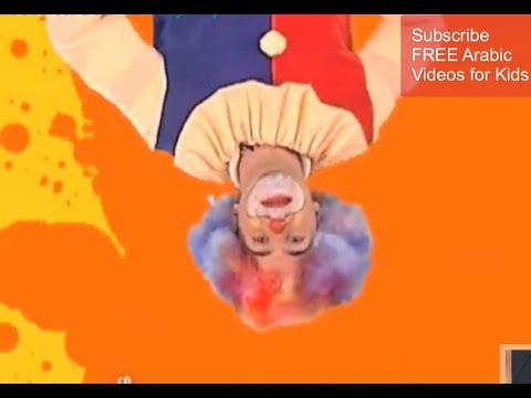 Fun Arabic Song! A Colorful Clown's Face: Arabic Music Video for Kids