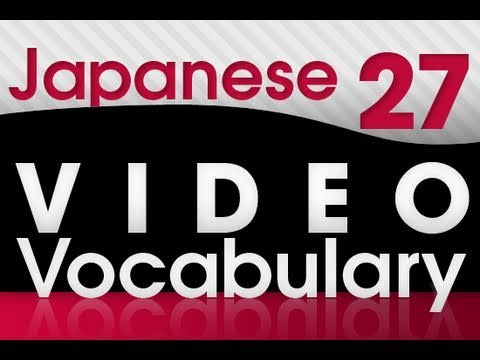 Learn Japanese - Video Vocabulary 27