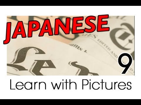 Learn Japanese - Bookstore Vocabulary