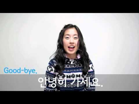 Practice Your Korean - Level 1 Lesson 3+4