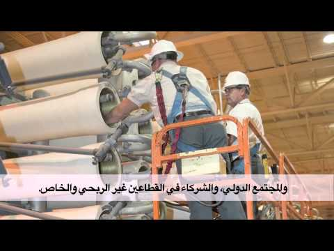 US Water Partnership - Arabic