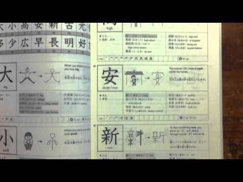 Kanji Look and Learn Textbook Review