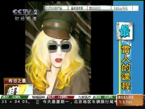 """""""Lady Gaga课程""""走进大学 成名事件成选修课 (sociology of fame course)"""