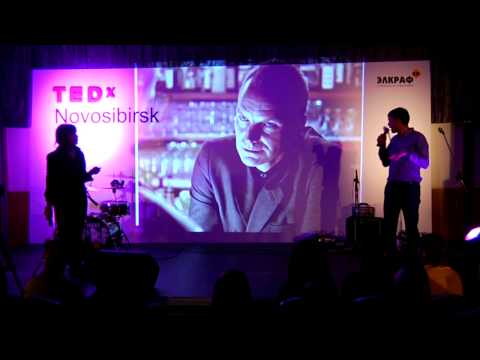 TEDxNovosibirsk - Jane Smorodnikova feat Pavel Pravdin - on the substitution of concepts