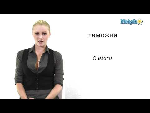 "How to Say ""Customs"" in Russian"