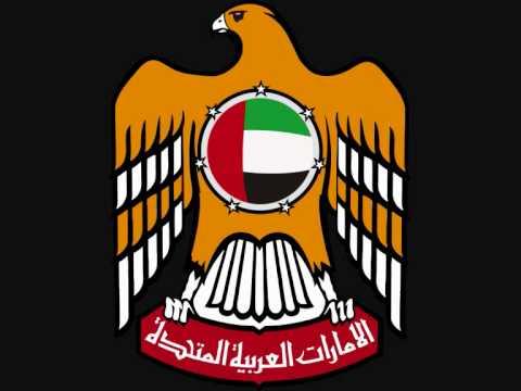 National Anthem of UAE (النشيد الوطني للامارات)