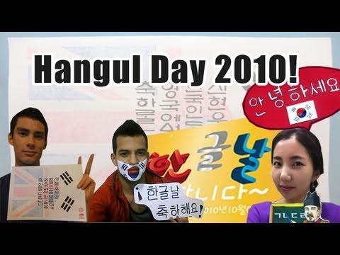 Hangul Day 2010 - messages from around the world (한글날 축하 영상)