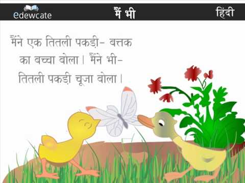 Hindi Stories for children - Main bhi