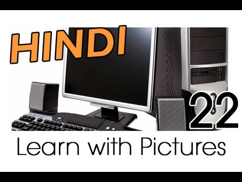 Learn Hindi Vocabulary with Pictures - Using a Computer