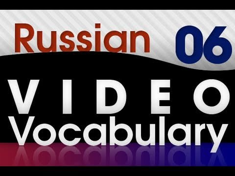 Learn Russian - Video Vocabulary #6