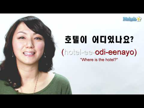 How to Ask Where the Hotel is in Korean