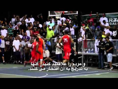 Sports in America, A Ball and a Hoop (Persian Subtitles)