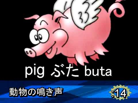 Learn Japanese: Animal Sounds Part 1