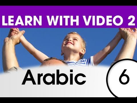 Learn Arabic with Video - Top 20 Arabic Verbs 4