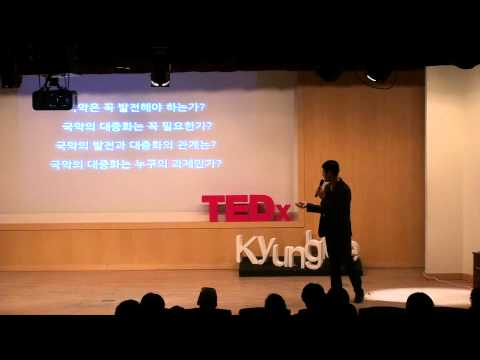 "TEDxKyungHee -Huh Young-Hun -""5 history about Korean traditional music"""
