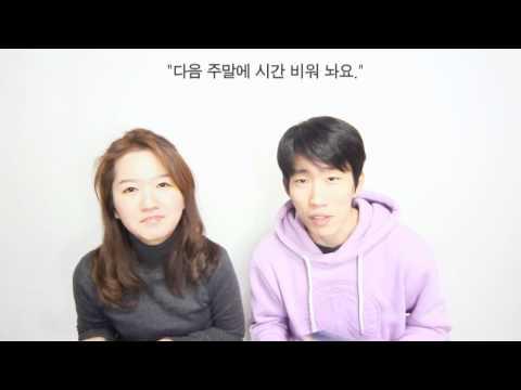 Korean Drama Phrases #3 - 다음 주말에 시간 비워 놔요