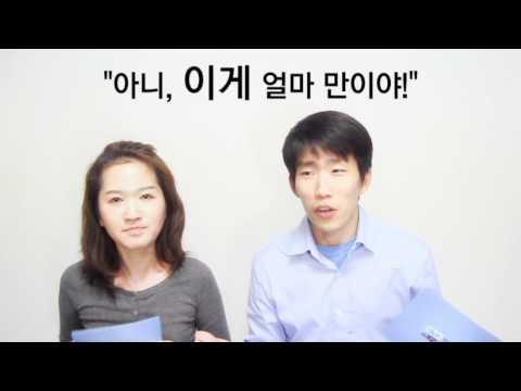 Korean Drama Phrases #11 - 아니, 이게 얼마 만이야
