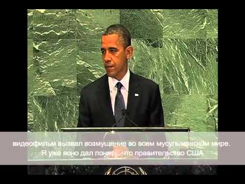 Obama Address at U.N.: U.S. Respects Freedom of Religion with Russian Subtitles