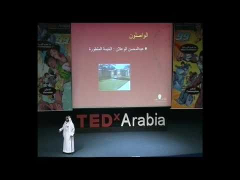 TEDx Arabia Talk - Muhannad Abu Diyah - Your Ideas= Gold أفكارك تساوي ذهباً