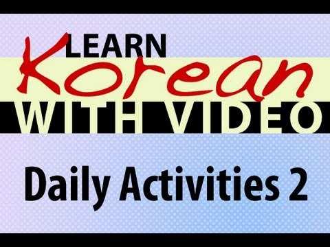 Learn Korean with Video -  Daily Activities 2