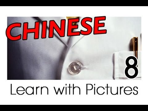 Learn Chinese - Chinese Clothing Vocabulary