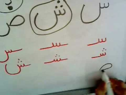 Writing the Arabic Letters- Part 5