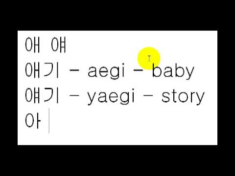 Response to BusyAtom's Video, Korean Hangul#8