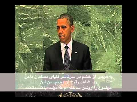 Obama Address at U.N. : U.S. Respects Freedom of Religion with Persian subtitles